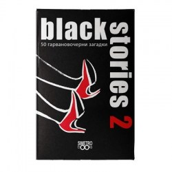 Black Stories 2 (българско издание) - парти настолна игра