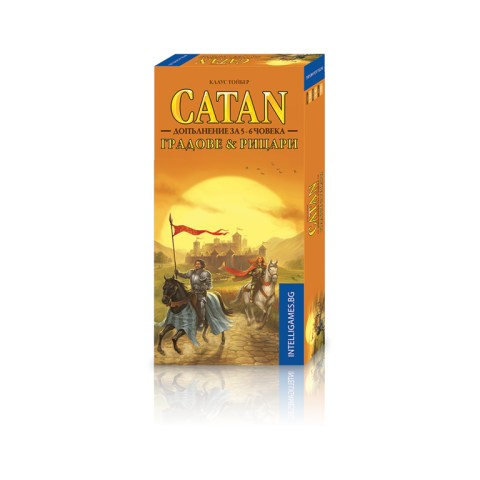 "Заселниците на Катан: ""Градове и Рицари"" за 5/6 играча (Settlers of Catan: Cities and Knights 5/6 Player Expansion, българско издание) - разширение за Заселниците на Катан: ""Градове и Рицари"""